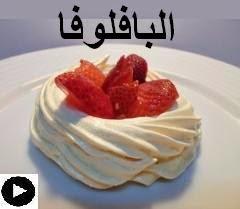 فيديو البافلوفا ( حلوى بياض البيض )
